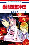 遥かなる時空の中で5 第2巻 (花とゆめCOMICS)