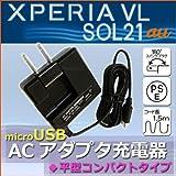 Xperia VL SOL21 ACアダプター充電器平型コンパクトタイプ(エクスペリア ブイエル スマートフォン)