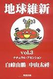 地球維新〈vol.3〉ナチュラル・アセンション