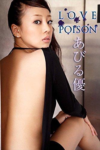 あびる優 LOVE POISON【image.tvデジタル写真集】