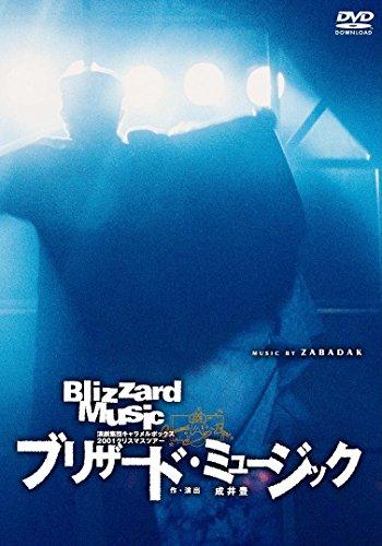【新装版】キャラメルボックス『ブリザード・ミュージック 2001』 [DVD]