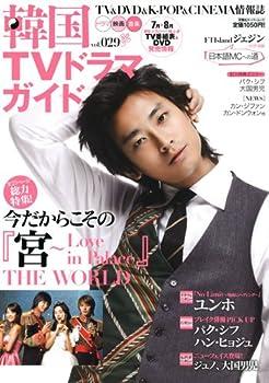 韓国TVドラマガイド(29)  (双葉社スーパームック)