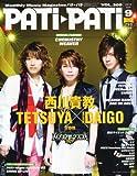 PATi・PATi (パチ パチ) 2010年 09月号 [雑誌]