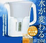 アクアダブル活水ポット 2L ポット型活水器   安全な水を求め 水 ミネラルウォーター 浄水器 等が非常に品薄です早めに