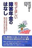 知ってほしい障害年金のはなし [単行本] / 佐々木 久美子 (著); 日本法令 (刊)