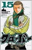 クローバー 15 (少年チャンピオンコミックス)