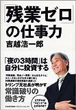 「「残業ゼロ」の仕事力」吉越 浩一郎
