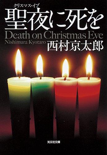 聖夜に死を (光文社文庫)