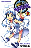 侵略!イカ娘 1 (少年チャンピオン・コミックス)[Kindle版]