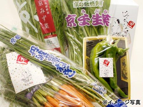 旬の京野菜5品セット