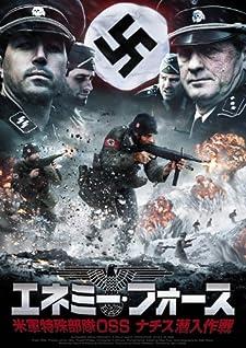 エネミー・フォース 米軍特殊部隊 OSS ナチス潜入作戦