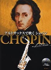 伴奏CD・ピアノ伴奏譜付 アルトサックスで吹く ショパン