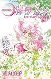 美少女戦士セーラームーン新装版 ショートストーリーズ(1) (KCデラックス なかよし)