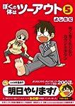 ぼくの体はツーアウト 5 (グランドジャンプ愛蔵版コミックス)