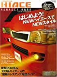 HIACE perfect book—Type200 & type100 (Geibun mooks—Custom car '05 summer mook (No.495))