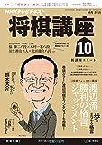 NHK 将棋講座 2015年 10月号 [雑誌] NHKテキスト