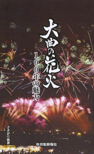 大曲の花火 100年の魅力 (さきがけ新書)