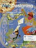 Web Designing (ウェブデザイニング) 2009年 09月号 [雑誌]