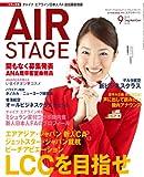 AIR STAGE (エア ステージ) 2012年 09月号
