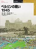 ベルリンの戦い1945 (オスプレイ・ミリタリー・シリーズ―世界の戦場イラストレイテッド)