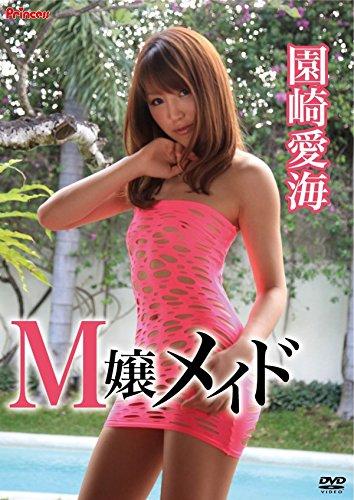 園崎愛海 / M嬢メイド [DVD]