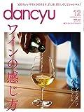 dancyu (ダンチュウ) 2014年 12月号