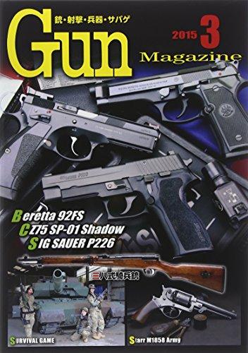 Gun Magazine(ガンマガジン) 2015年 03 月号 [雑誌]