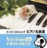 <VICTOR TWIN BEST>イージーリスニング ピアノ名曲選