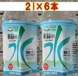 新緑の水 2L×6本