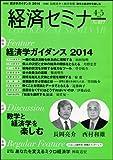 経済セミナー 2014年 05月号 [雑誌]  :  経済学ガイダンス2014