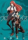 クロノスヘイズ(3) (アクションコミックス)