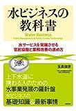 水ビジネスの教科書