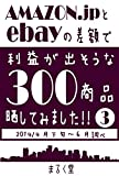 Amazon.jpとebayの差額で利益が出そうな300商品晒してみました!!3