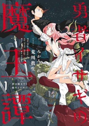 【Amazon.co.jp限定】 勇者イサギの魔王譚1 夢の始まりを始めるために オリジナルSSペーパー付