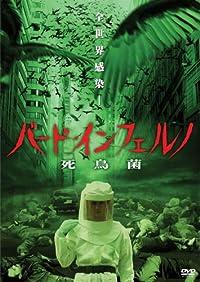 バード・インフェルノ 死鳥菌 [DVD]