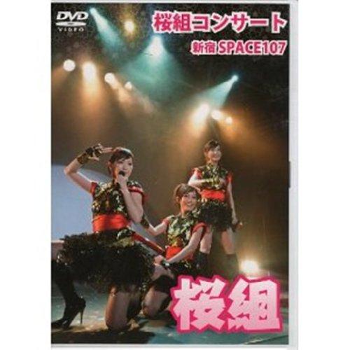 桜組コンサート 新宿SPACE107 [DVD]