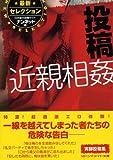 最新セレクション 投稿近親相姦(マドンナメイト文庫) (マドンナメイト文庫 な 9-7)