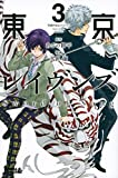 東京レイヴンズ Sword of Song(3) (ライバルKC)