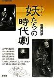 妖(あやかし)たちの時代劇 (遊子館歴史選書)