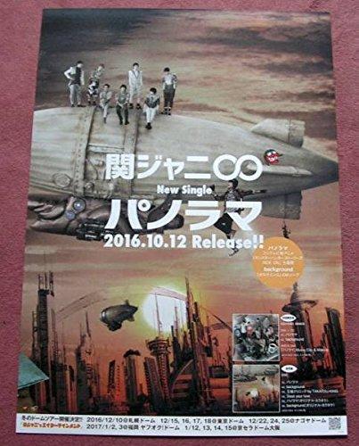 関ジャニ∞ パノラマ CD発売 告知ポスター Johnny&Associates.