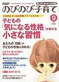 PHP (ピーエイチピー) のびのび子育て 2013年 09月号 [雑誌]