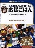 選手の食事をわが家でも北海道日本ハムファイターズの応援ごはん -