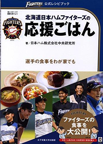 北海道日本ハムファイターズの応援ごはん―選手の食事をわが家でも