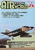 AIR WORLD (エア ワールド) 2012年 02月号