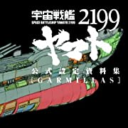 宇宙戦艦ヤマト2199 公式設定資料集<Garmillas>