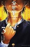 少年Y 3 (少年チャンピオン・コミックス)