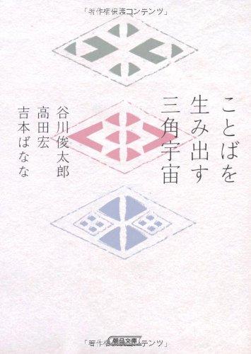 ことばを生み出す三角宇宙 (朝日文庫)