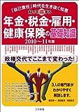 知って得する年金・税金・雇用・健康保険の基礎知識〈2010~2011〉―「自己責任」時代を生き抜く知恵