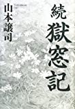 獄窓記 続 (2)