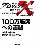 「100万座席への苦闘」?みどりの窓口・世界初 鉄道システム ―走破せよ 大志への道 (プロジェクトX?挑戦者たち?)